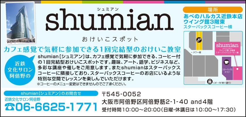 shumian(シュミアン)